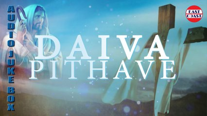 Daiva Pithave | Audio Jukebox | Christian Devotional Songs