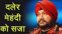 Daler Mehndi convicted in Human Trafficking case after 15 years । FilmiBeat