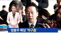 정봉주 복당 '먹구름'…민주 지도부 '보류' 가능성
