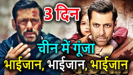 Salman Khan की Bajrangi Bhaijaan का Chinese Box Office पर धमाका, जानिए 3rd Day का Collection