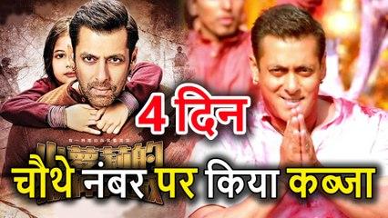 Salman Khan की 'Bajrangi Bhaijaan' China में छाई, 4th Day Box Office पर किया इतना Collection