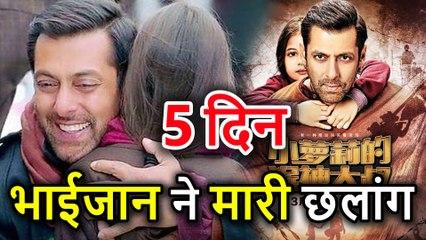 Salman Khan की Bajrangi Bhaijaan ने China के Box Office पर मारी छलांग, इतना हुआ Collection
