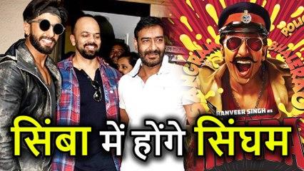 Rohit Shetty की Simmba में सिंघम Ajay Devgn की हुई Entry, निभाएंगे Special Role