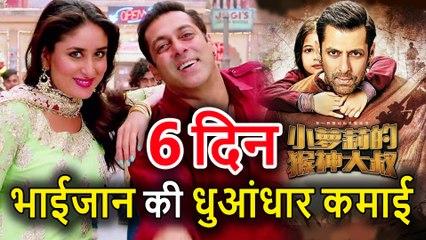Salman Khan की Bajrangi Bhaijaan का कमाल, Chinese Box Office पर धमाकेदार Collections