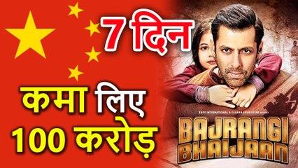 Salman Khan की Bajrangi Bhaijaan का China में 1 Week पूरा, 7 Days में Collection हुआ 100 Crore पार