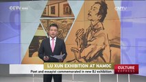 Lu Xun Exhibition At Namoc: Poet and essayist commemorated in new BJ exhibition