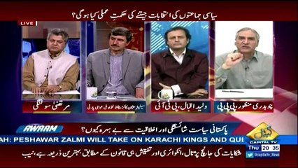 Awaam - 15th March 2018