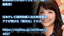 【悲報】元ホステス笹崎里菜アナ、シューイチで衝撃的な場面!!! 日テレ社内でイジメられていた・・・