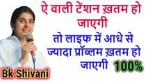 Bk Shivani Latest Speech, प्रॉब्लम ख़तम हो जाएगी, Bk Shivani Latest Videos 2018, Brahma Kumari Videos, bk shivani latest speech in hindi, bk shivani, sister shivani, sister shivani latest speech, brahma kumari shivani, bk shivani latest, bk shivani videos,