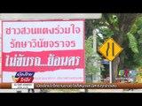 """""""อุบัติเหตุ"""" หรือ """"จงใจ"""" ขับย้อนศร ตาย 1 เจ็บ 5 l เมืองไทยไก่โห่ l 8 ก.ย. 60"""
