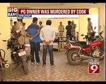 Bengaluru cops solve BTM murder case - NEWS9