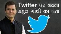 Rahul Gandhi का Twitter पर बदला Official Handle, @officeofRG की जगह @RahulGandhi   वनइंडिया हिन्दी
