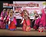 JC Road, cultural event held in Bengaluru- NEWS9