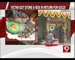 Shivamoga, fraudsters force victim to remove ornaments- NEWS9