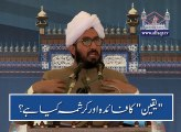 Benefits of Belief. [ Explained By: His Excellency Sahibzada Sultan Ahmad Ali Sb ]