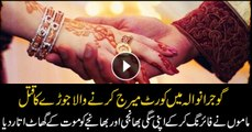 Couple who tied knot in court in Gujranwala is murdered