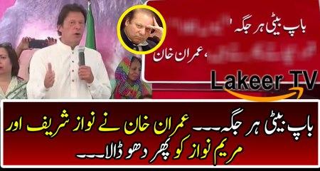 Imran Khan Grills Nawaz Sharif & Maryam Nawaz