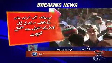 KPK Helicopter Case Five Witnesses Testify Against Imran Khan