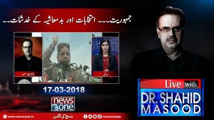 Live with Dr.Shahid Masood   17-March-2018    ChNisar   ShehbazSharif   NawazSharif   Badmashiya  