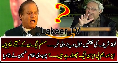 Ch Ghulam Reveals Inside Story of PML-N
