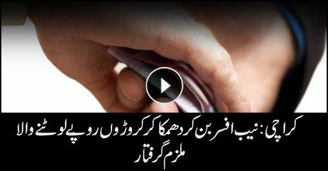 کراچی: نیب افسر بن کر دھمکاکر کروڑوں روپے لوٹنے والا ملزم گرفتار
