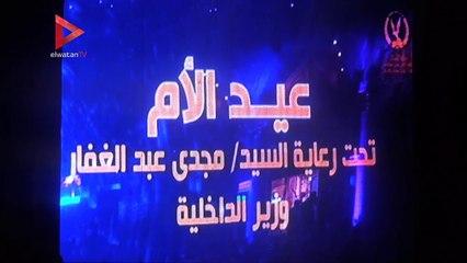 الداخلية تكرم أمهات شهداء الشرطة بحضور نجوم الفن .. ورجاء الجداوي