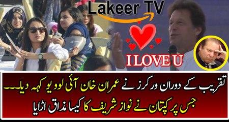 Imran Khan Making Fun of Nawaz Sharif On I LOVE YOU Slogan