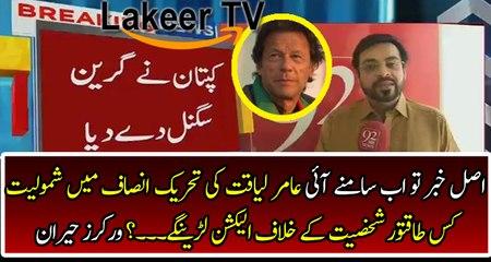 Breaking News Regarding Aamir Liaquat from PTI Party