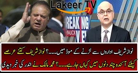 Muhammad Malik Reveals The Plans of Nawaz Sharif