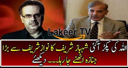 Dr Shahid Masood Brutally Grilled Shahbaz Sharif