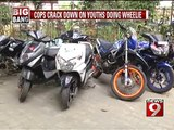 Cops crack down on youths doing wheelie - NEWS9