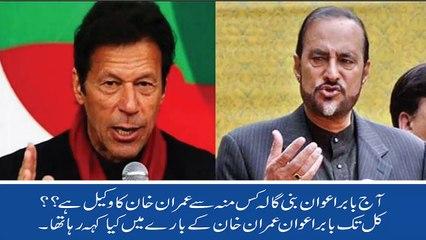 Babar awan talking about imran khan