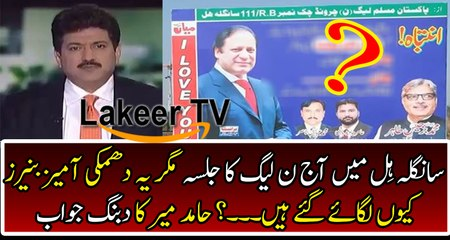 Hamid Mir Responses Over PML-N Filthy Banners