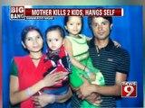 Ramamurthynagar, mother kills 32 kids and hangs herself- NEWS9