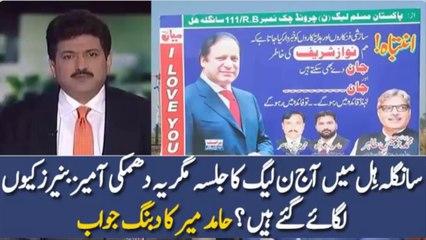 Hamid Mir Response On PMLN Threatening Banners