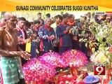 Karwar, Gunagi community celebrates Suggi Kunita- NEWS9
