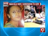 NEWS9: Bengaluru, man kills wife-surrenders to cops