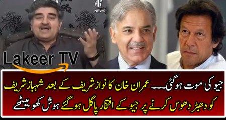 Geo Tv & Iftikhar Ahmed Working against Imran Khan