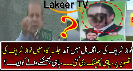 Breaking: See What People did with Nawaz Sharif's Banners