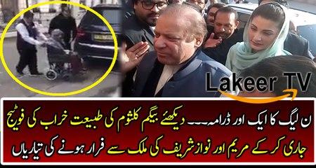 Maryam Nawaz & Nawaz Sharif Trying to Get Dramatic Escape
