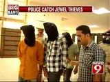 NEWS9: Bengaluru, police catch jewel thieves