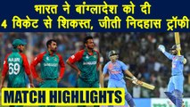 India vs Bangladesh Nidahas Final: India wins by 4 wickets, Match Highlight | वनइंडिया हिंदी
