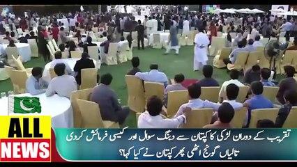 Ary News Headlines | Imran Khan Sy Girl Ka Dabangg Sawal
