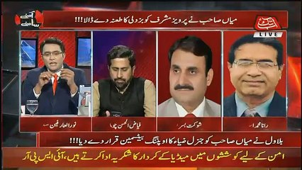 Fayyaz Chohan Makes Fun Of Bilawal Zardari.