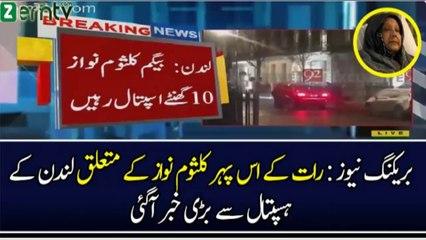 Breaking News: Kulsoom Nawaz Ke Mutaliq Bari Khabar Agay