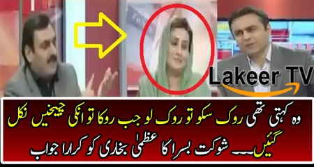 Shaukat Basra Badly Chitrol Uzma Bukhari In Live Show