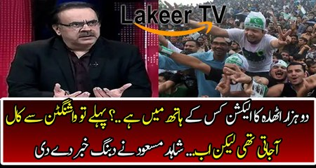 Dr Shahid Masood Reveled About Sadiq Sanjrani And Establishment
