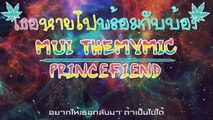 Mui Themymic   เธอหายไปพร้อมกับบ้อง ft.PRINCEFIEND (กาดําRecord) - MUI THEMYMIC