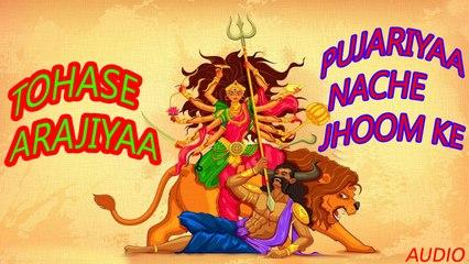 Dinesh - Tohase Arajiyaa - Pujariyaa Nache Jhoom Ke