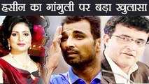 Mohammad Shami की wife Hasin Jahan ने Saurav Ganguly पर किया बड़ा खुलासा । वनइंडिया हिंदी
